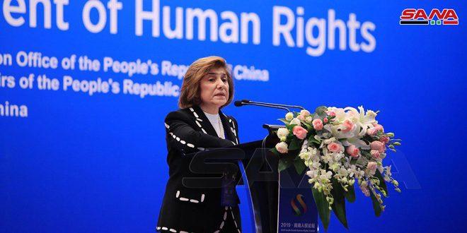 Siria participa en el Foro de Derechos Humanos (Sur…Sur) en China