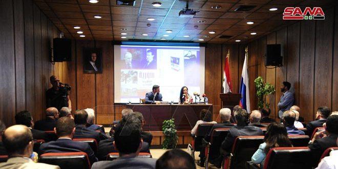 """Altos cargos sirios y rusos asisten a un simposio sobre el libro """"Siria: el Difícil Camino de la Guerra a la Paz"""""""
