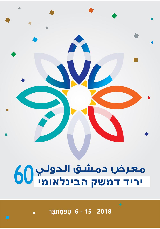 יריד דמשק הבינלאומי