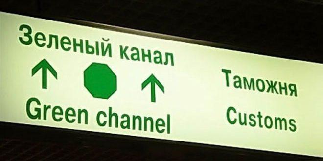 Рогозин: Россия и Сирия подписали договор о таможенном «зеленом коридоре» для сельхозтоваров