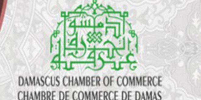 Торговая палата Дамаска заявила о формировании Сирийской экспортной компании с капиталом в один миллиард сирийских фунтов