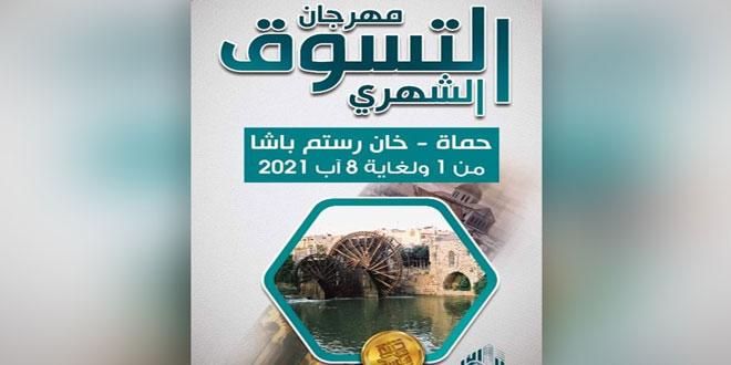 Завтра в Хаме стартует 121-я выставка-ярмарка «Сделано в Сирии»