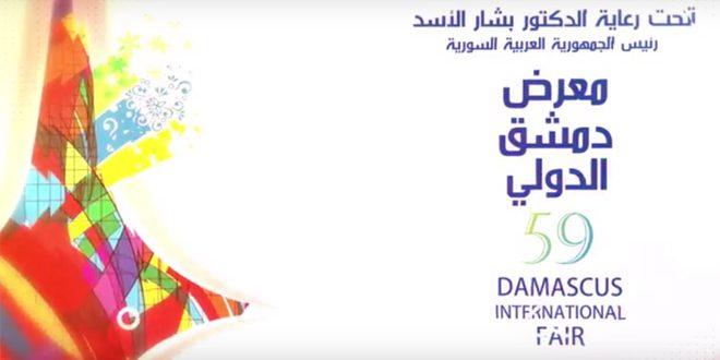 59. Uluslararası Şam Fuarı yatırımcıları bekliyor