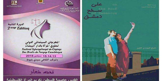 """""""Şam Çatısı Üzerinde"""" Filmine Kazablanka'da Jüri Özel Ödülü"""