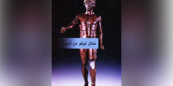 Apollo Heykeli Eseriyye Tapınağında.. Bölgesel Düzeyde Eşsiz Bir Suriye Sembolü