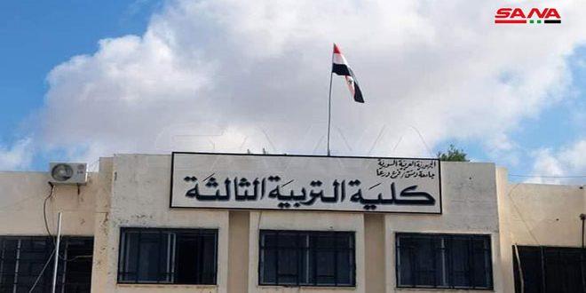 Şam Üniversitesi, Dera'daki Şube Fakültelerinde Bir Sonraki Duyuruya Kadar Sınavları Askıya Aldı