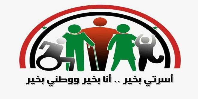 Ministry of Social Affairs and Labor launches the campaign of  Syrian Family Days