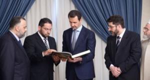 Assad Quran1