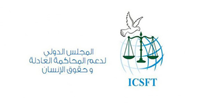 International Council Supporting Fair Trial and Human Rights renews its rejection of unilateral economic sanctions on Syria