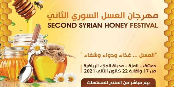Second Syrian Honey Festival to kick off in al-Jalaa city next Sunday