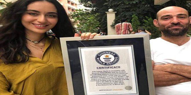 Cantante siria entra en el Libro Guinness