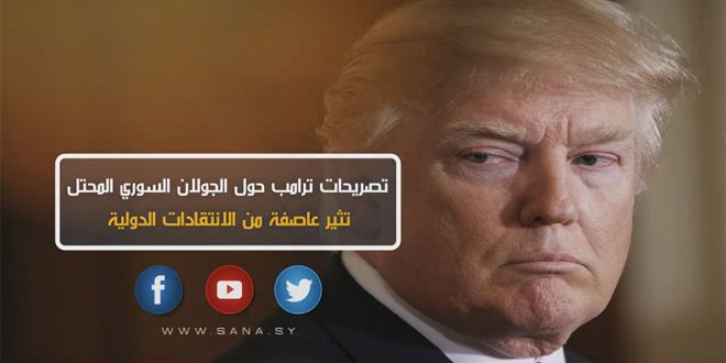 Las declaraciones de Trump sobre el Golán sirio ocupado reciben fuertes críticas