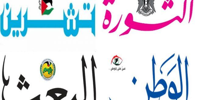 Titulares nacionales e internacionales de la prensa siria