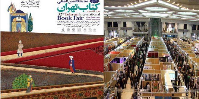 Siria participa en la Feria Internacional del Libro en Teherán