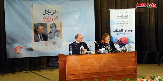 Presentan un libro sobre etapas de lucha del líder fundador Hafez Al-Assad