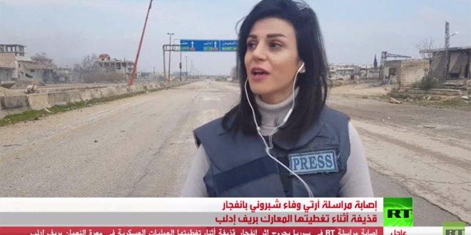 Corresponsal de la cadena rusa RT resulta herida en ataque terrorista en Maaret al-Nouman, Idleb