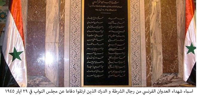 Siria conmemora hoy el 75 aniversario del bombardeo francés contra su parlamento