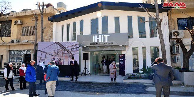 Inauguran en Damasco un centro de innovación y tecnología iraní