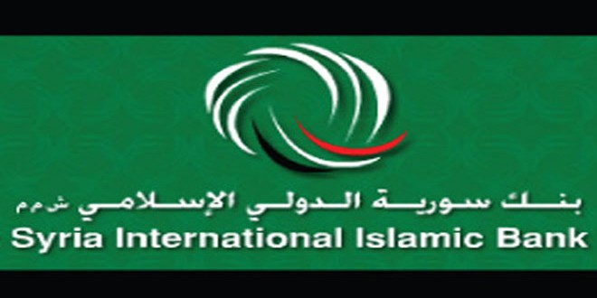 کل سپردهها در بانک بین المللی اسلامی سوریه به 289 میلیارد لیر سوریه در سال 2017 رسیده است