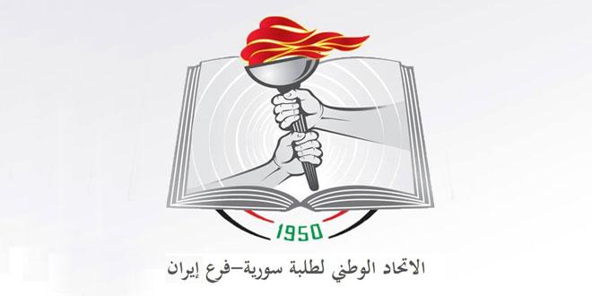 شاخه اتحادیه ملی دانشجویان سوریه در ایران: دانشجوی سوری عامل مهمی هر پیروزی خواهد شد