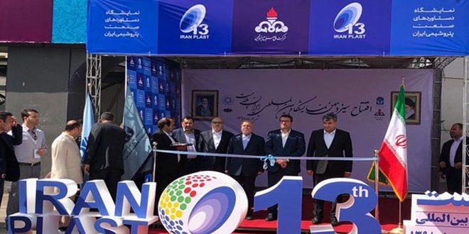 Avec la participation de la Syrie, lancement des activités du salon international des plastiques en Iran