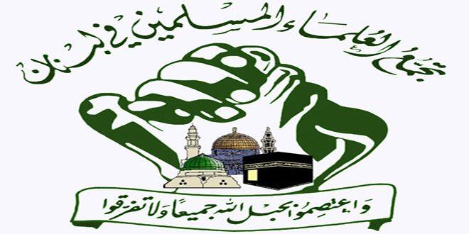 Le Rassemblement des Oulémas musulmans au Liban appelle au retrait des forces d'occupation américaine de la Syrie