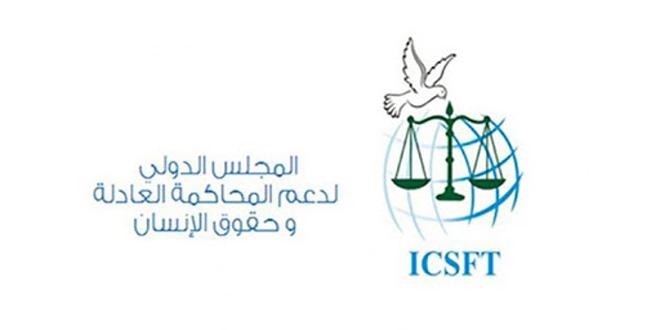 Le Conseil international pour le soutien à des procès équitables et aux droits de l'Homme réitère son refus des sanctions économiques unilatérales imposes à la Syrie