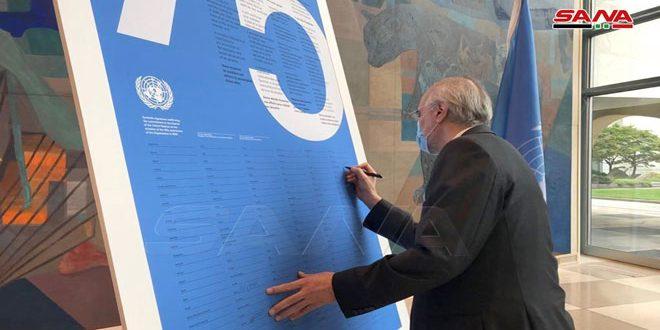 Jaafari participe à la signature d'une affiche présentant la Charte des Nations Unies à l'occasion de son 75e anniversaire