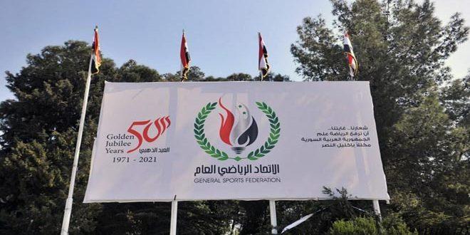 Célébration de la fête en or du sport syrien demain