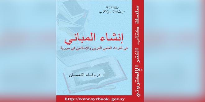 Un livre électronique authentifie l'évolution de l'architecture en Syrie depuis l'âge de la pierre jusqu'à l'islamique