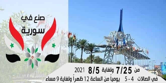 Lancement aujourd'hui de l'exposition «Fabriqué en Syrie» pour la vente directe à Bagdad