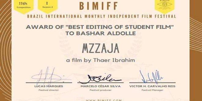 Un film syrien remporte le prix du meilleur montage au festival «BIMEF » au Brésil