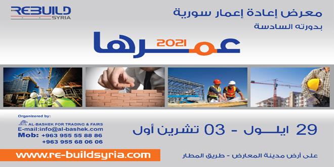 Avec la participation de 190 entreprises, l'exposition «Rebuild Syria 2021 / s'ouvre demain