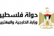 משרד החוץ הפלסטיני.. שלטונות הכיבוש ממשיכים בפשעיהם בגיבוי הממשל האמריקאי