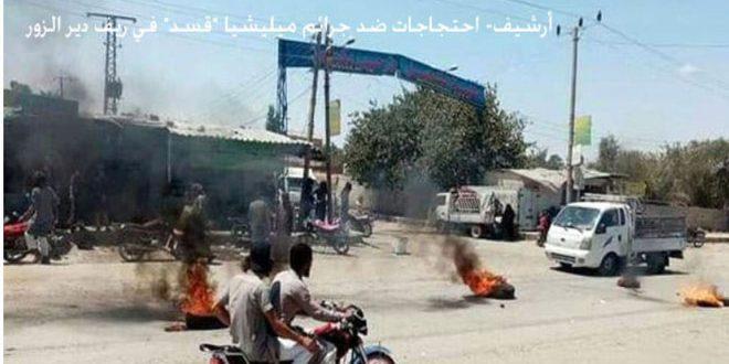 חמושי מיליציה קסד פשטו על תחנת המיים בפרבר דיר א-זור וחבלו את תכולתה