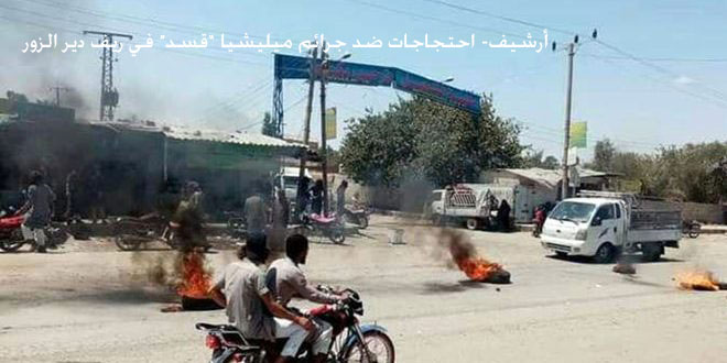 התפוצצות מטען חומר נפץ ברכב צבאי שייך למיליציה קסד בעיירה אל-שעפה בפרבר דיר א-זור המזרחי