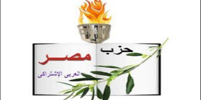 מפלגה מצרית קוראת לעמוד מול ההליכים השרירותיים שהוטלו על סוריה