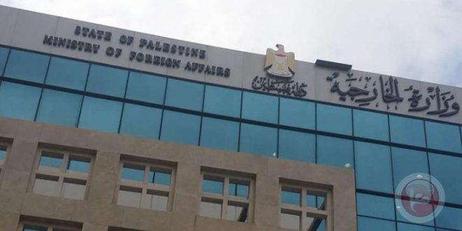 """משרד החוץ הפלסטיני מברך על החלטת בית הדין הבינ""""ל לפלילים כדי לחקור את פשעי הכיבוש"""