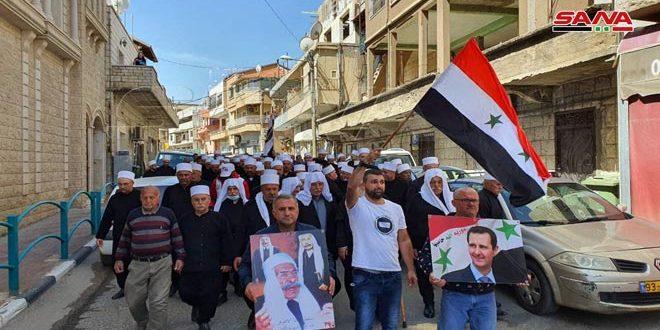 תושבי הגולן הערבי הסורי הכבוש חוגגים את יום השנה ה -75 ליום העצמאות