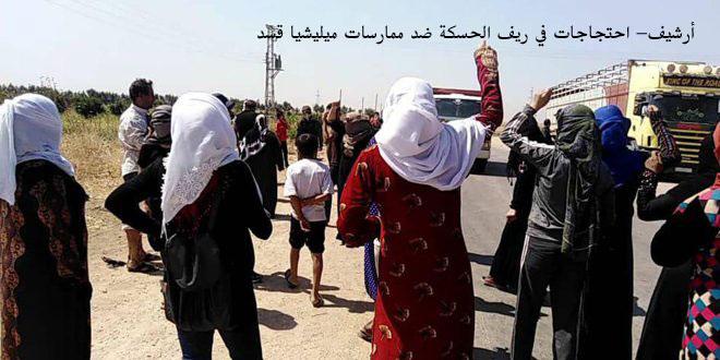 הפגנה בריף אל-חסכה נגד קסד אשר חטפה צעירים שם