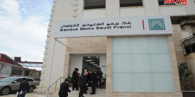В городе Дараа возобновил работу филиал банка Banque Bemo Saudi Fransi