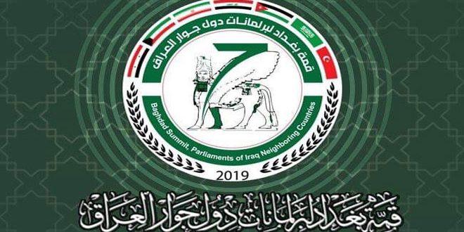 Завтра в Багдаде состоится конференция парламентов соседних с Ираком государств