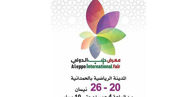 В Алеппо состоится Международная выставка с участием более 500 компаний