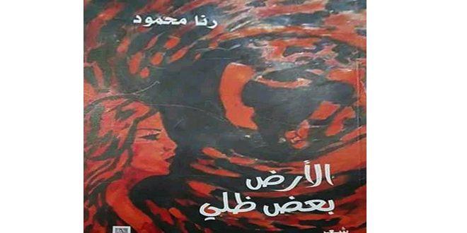 Вышел в свет сборник произведений «Земля-часть моей тени» сирийской писательницыо судьбе восточной женщины