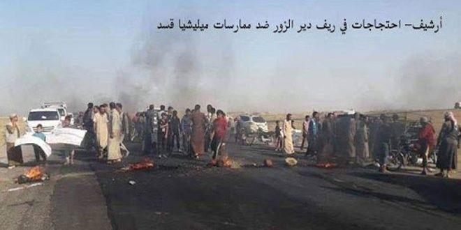 В селении Аш-Шаннан провинции Дейр-эз-Зор прошла акция протеста против действий группировок «Касад»