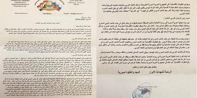 Члены сирийской общины в РФ призвали отменить принудительные экономические меры против Сирии
