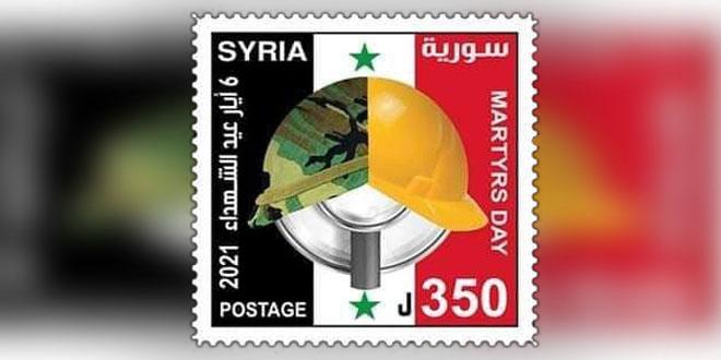 В Сирии выпустили почтовую марку по случаю 105-й годовщины Дня павших
