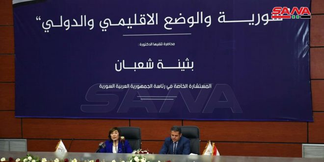 Бусейна Шаабан: Сирия с ее стойкостью и победой явила миру образец непоколебимости воли народа