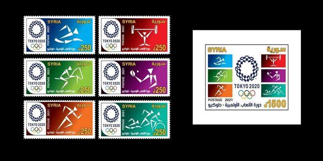 В Сирии по случаю Олимпийских игр в Токио выпущены памятные почтовые марки и открытка