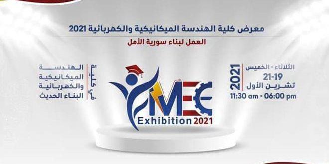 Открывается 4-я выставка дипломных работ студентов-отличников Дамасского университета